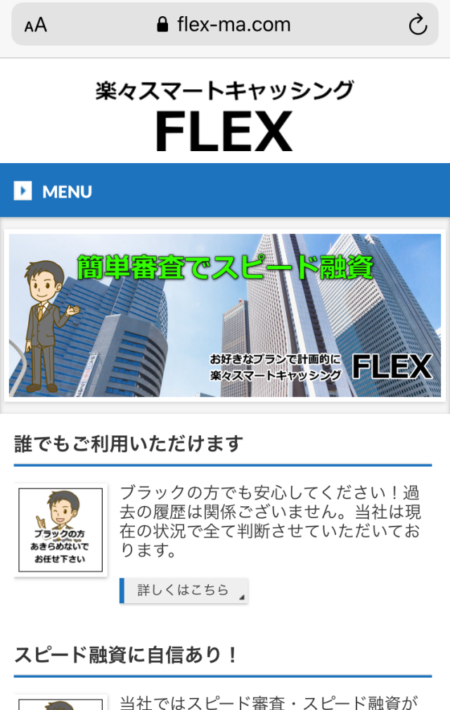 ソフト闇金フレックス